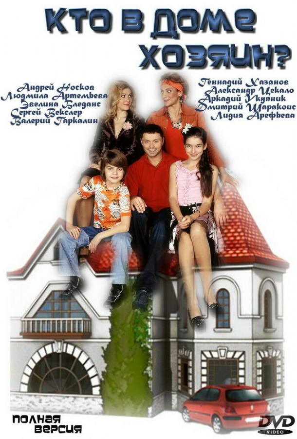 Сериал Кто в доме хозяин? (2006) смотреть онлайн 1-6 сезон