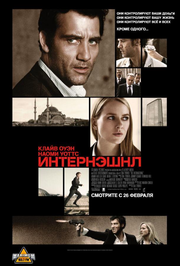 Интернэшнл / The International (2009)