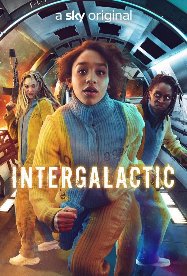 Интергалактик (2021)