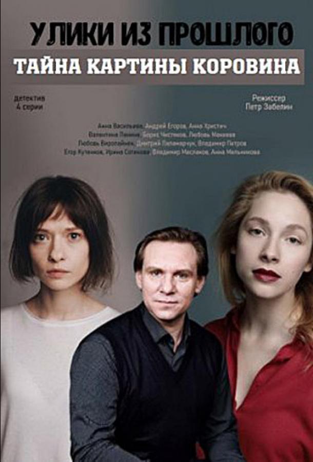 Сериал Улики из прошлого. Тайна картины Коровина (2021) смотреть онлайн 1 сезон