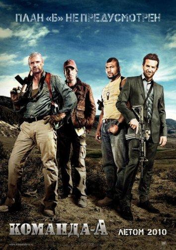 Команда - А (2010)