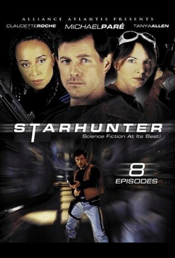 Звёздный охотник сериал (2000)