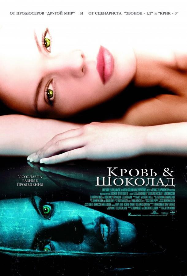 Кровь и шоколад (2006) смотреть онлайн в хорошем качестве