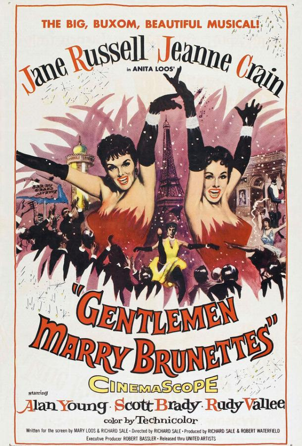Джентльмены женятся на брюнетках (1955) смотреть онлайн в хорошем качестве
