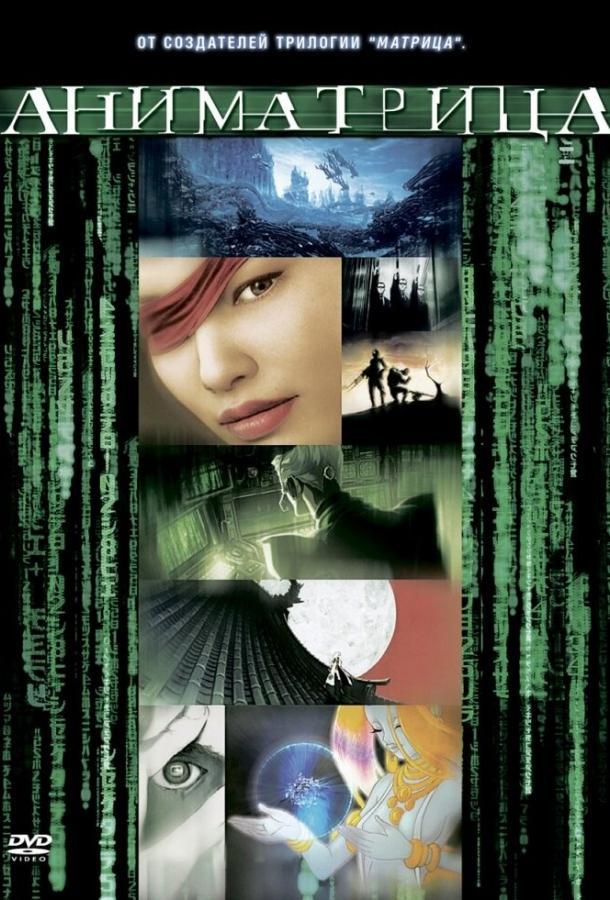Аниматрица: Второе возрождение — Часть 1 (2003) смотреть онлайн