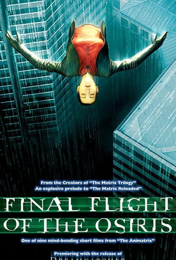 Аниматрица: Последний полет Осириса (2003) смотреть бесплатно онлайн