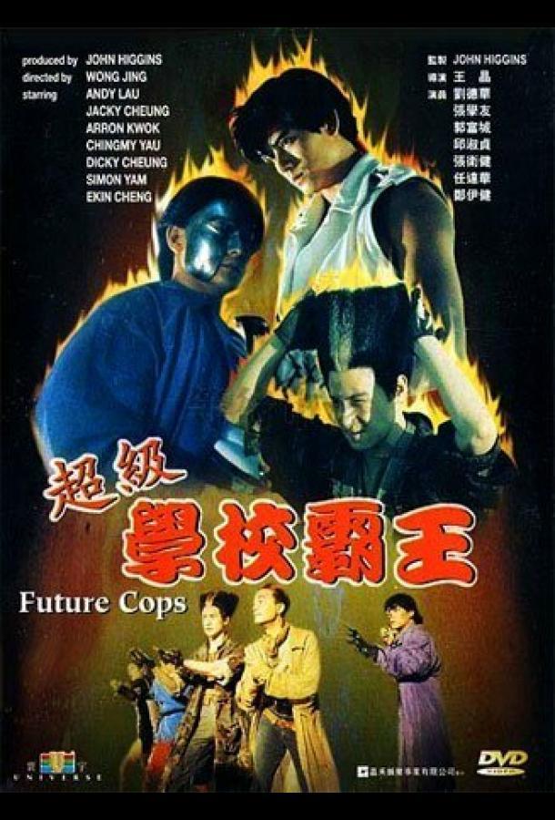 Полиция будущего / Chao ji xue xiao ba wang (1993)