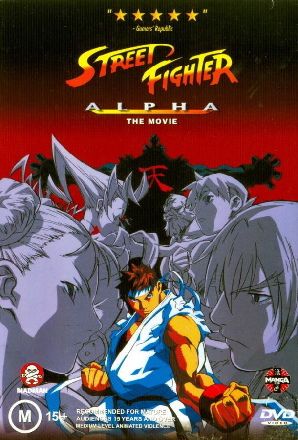 Уличный боец Альфа / Street Fighter Zero (1999)