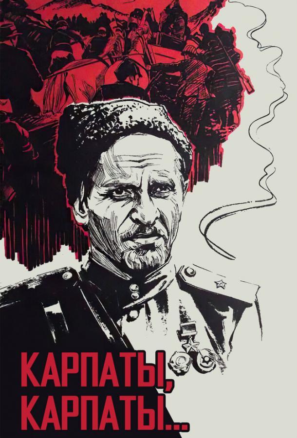 Дума о Ковпаке: Карпаты, Карпаты... (1976)