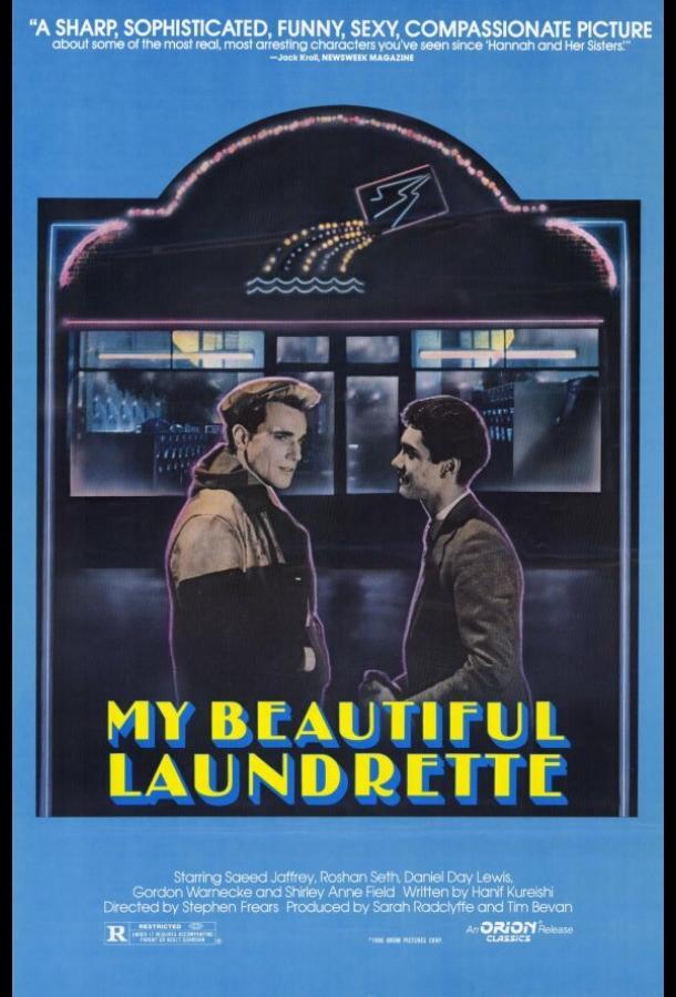 Моя прекрасная прачечная (1985) смотреть онлайн