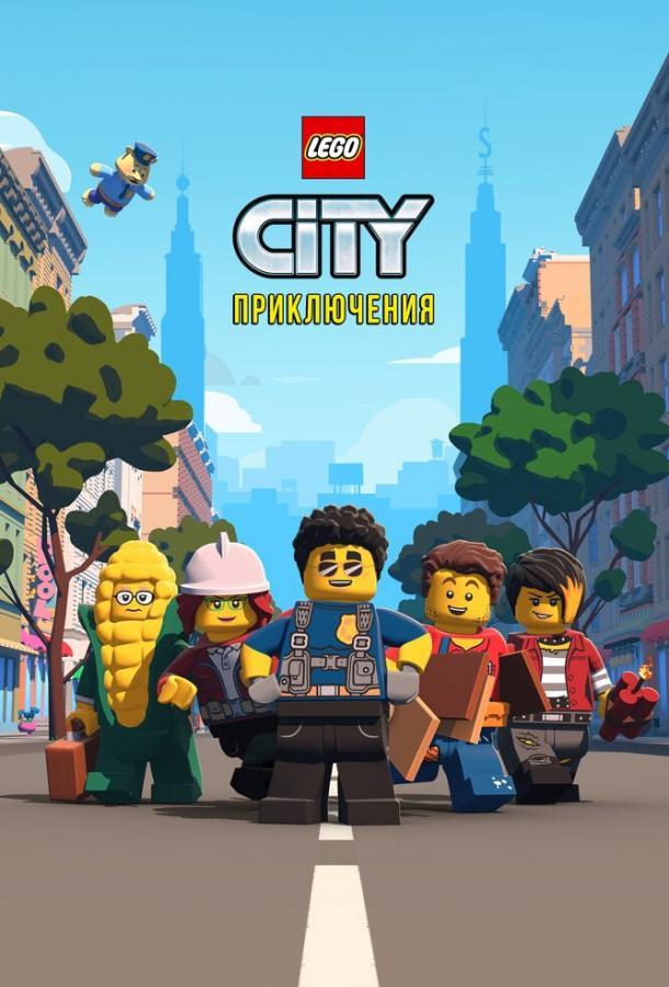 Сериал LEGO City Приключения (2019) смотреть онлайн 1-3 сезон