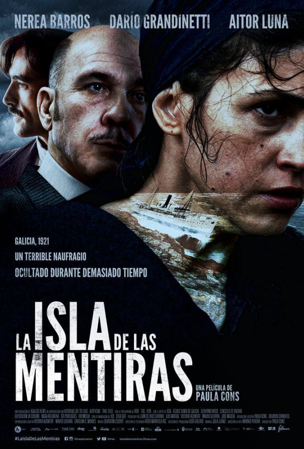Остров лжи (2020)