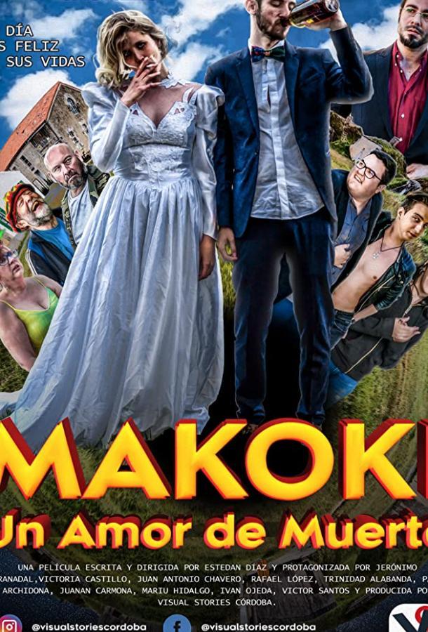 Макоки: любовь до гроба (2019) смотреть онлайн