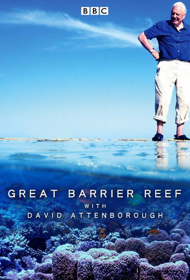 Большой барьерный риф с Дэвидом Аттенборо / Great Barrier Reef with David Attenborough (2015)