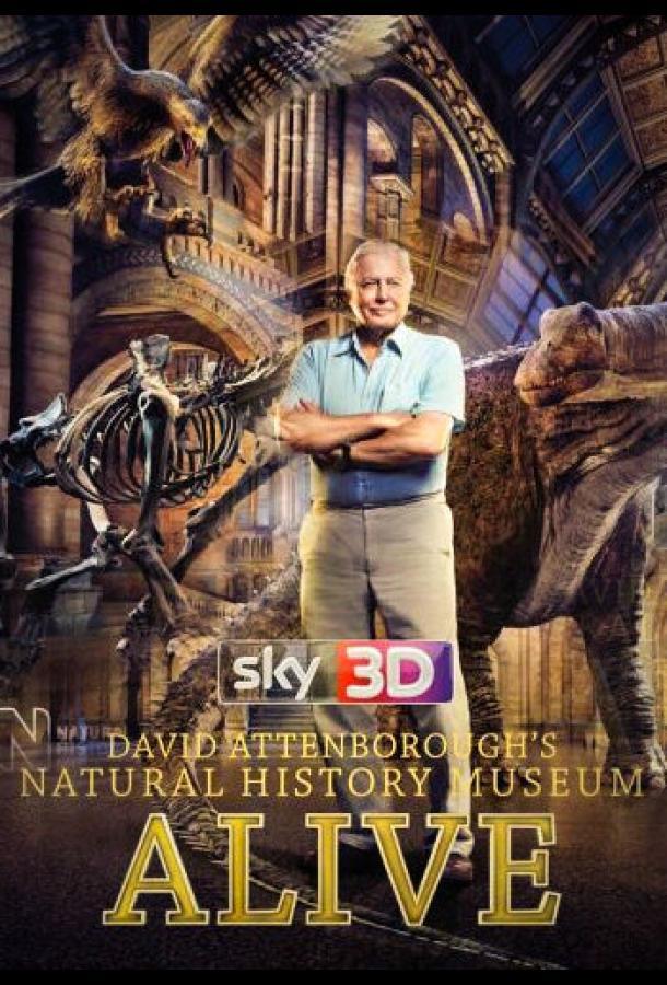 Музей естественной истории с Дэвидом Аттенборо / David Attenborough's Natural History Museum Alive (2014)