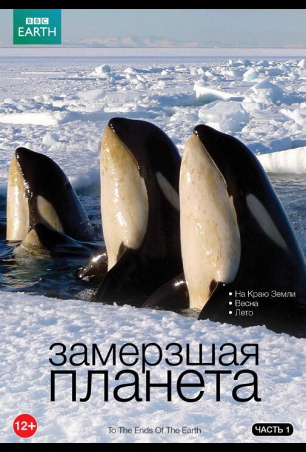 BBC: Замерзшая планета  (2011) 1 сезон 8 серия.