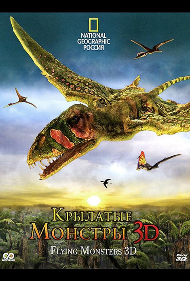 Крылатые монстры / Flying Monsters 3D with David Attenborough (2011)