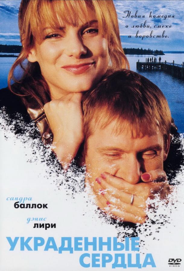Украденные сердца / Двое у моря (1995) смотреть онлайн