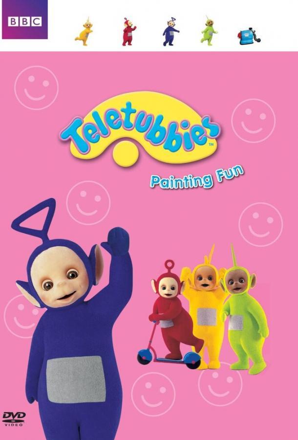 Сериал Телепузики (1997) смотреть онлайн 1 сезон