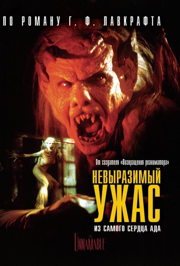 Невыразимый ужас / The Unnamable (1988)