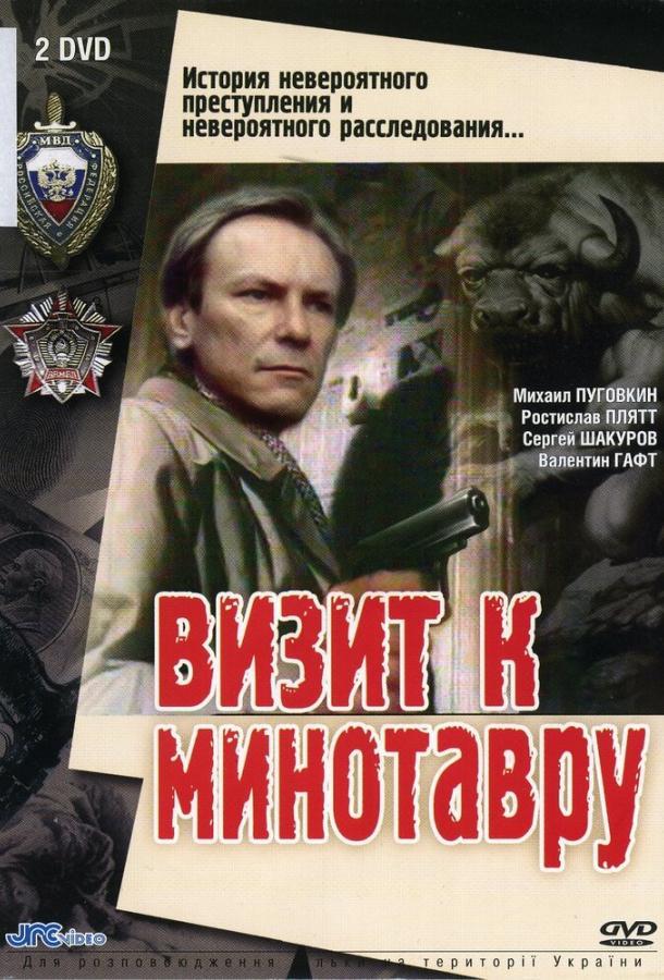 Визит к Минотавру (1987)