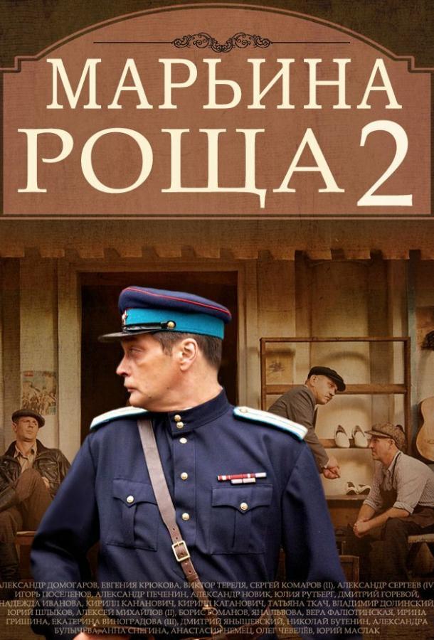 Марьина роща2 (2014) смотреть онлайн 1 сезон все серии подряд в хорошем качестве