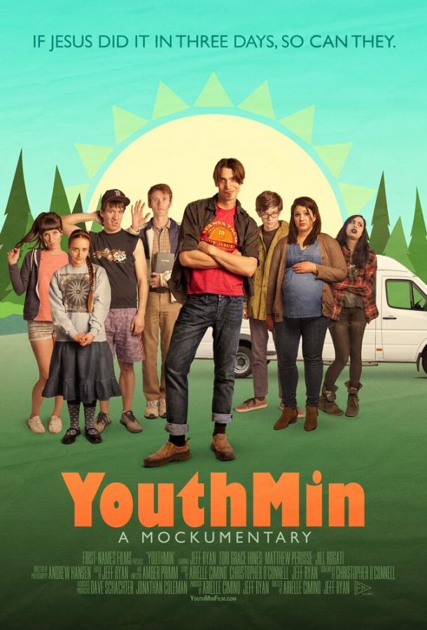 Молодёжное служение (2017) смотреть онлайн в хорошем качестве