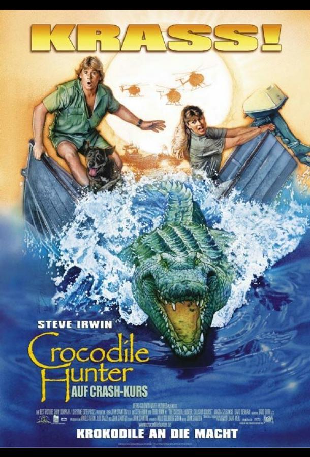 Охотник на крокодилов: Схватка (2002) смотреть онлайн