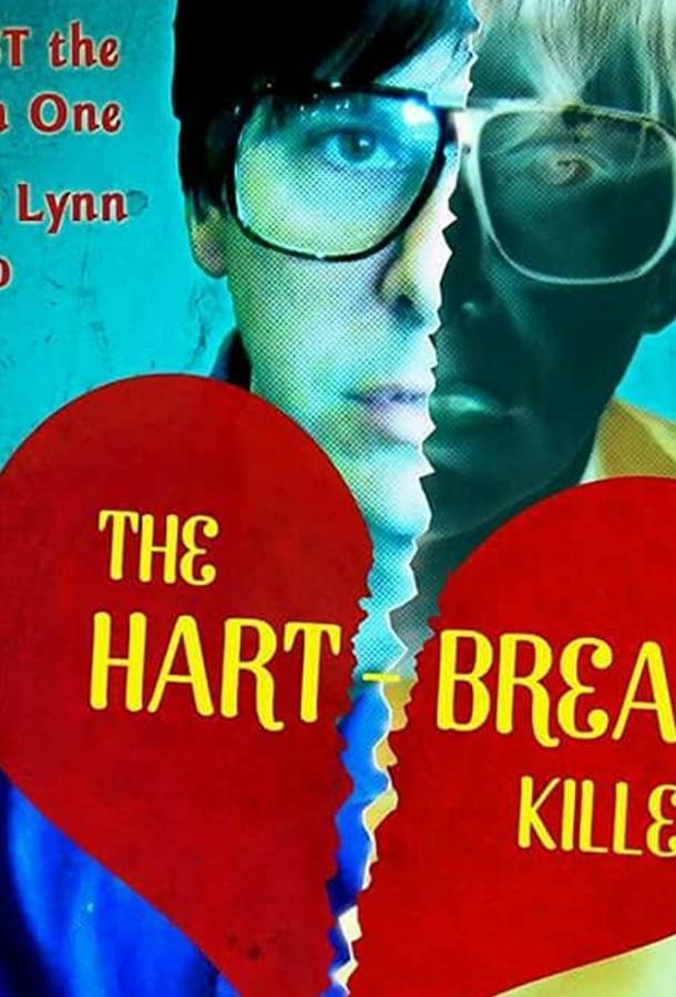 Убийца с разбитым сердцем (2019) смотреть онлайн в хорошем качестве