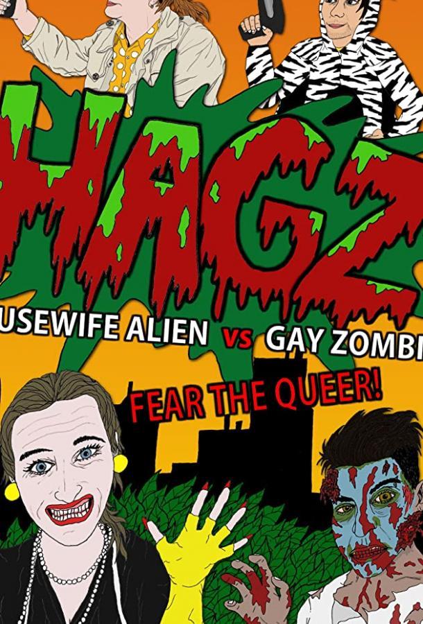 Домохозяйка пришелец против Гея зомби (2017) смотреть онлайн в хорошем качестве