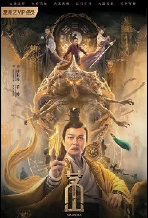 Маошань (2021) смотреть онлайн