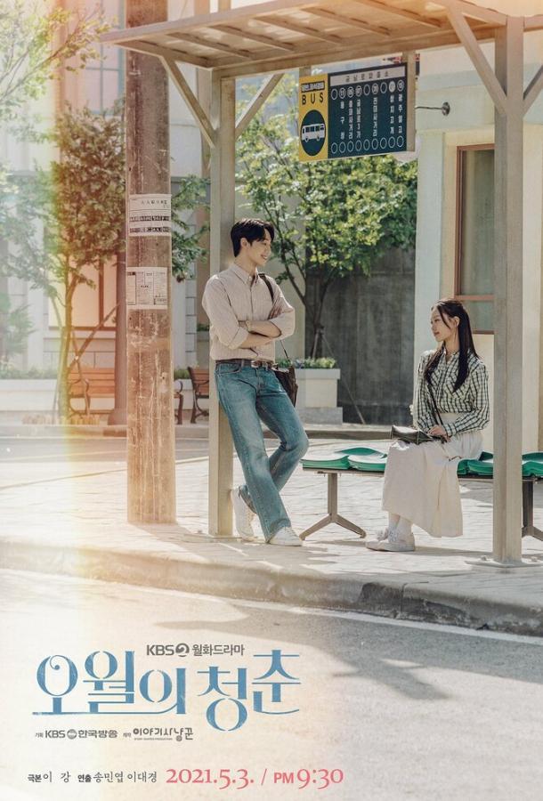 Майская молодость / Owolui cheongchun (2021)