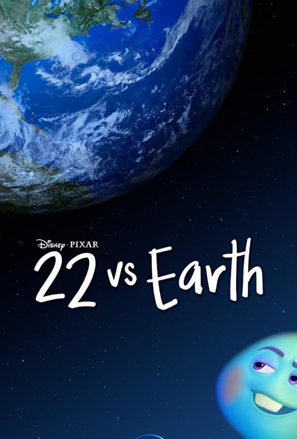 22 против Земли (2021) смотреть бесплатно онлайн