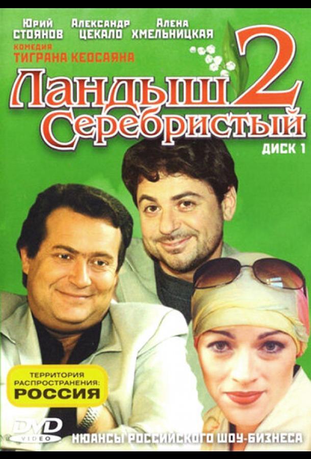 Ландыш серебристый 2 (2004)