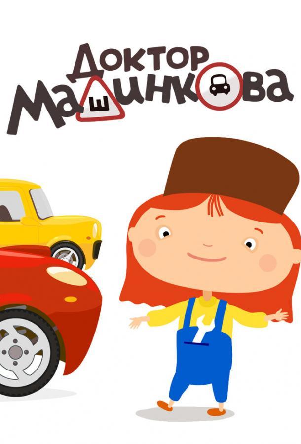 Сериал Доктор Машинкова (2015) смотреть онлайн 1 сезон