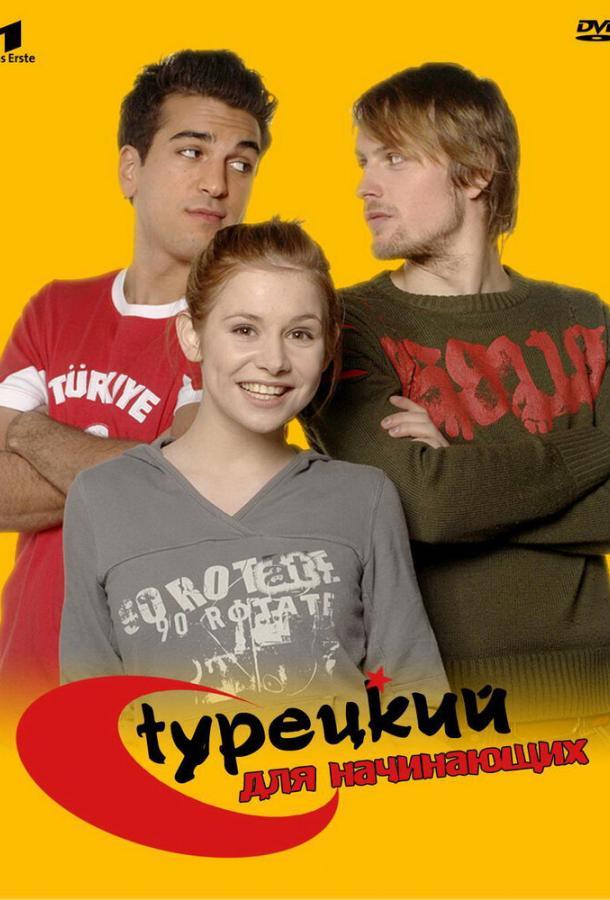 Турецкий для начинающих / Türkisch für Anfänger (2006)