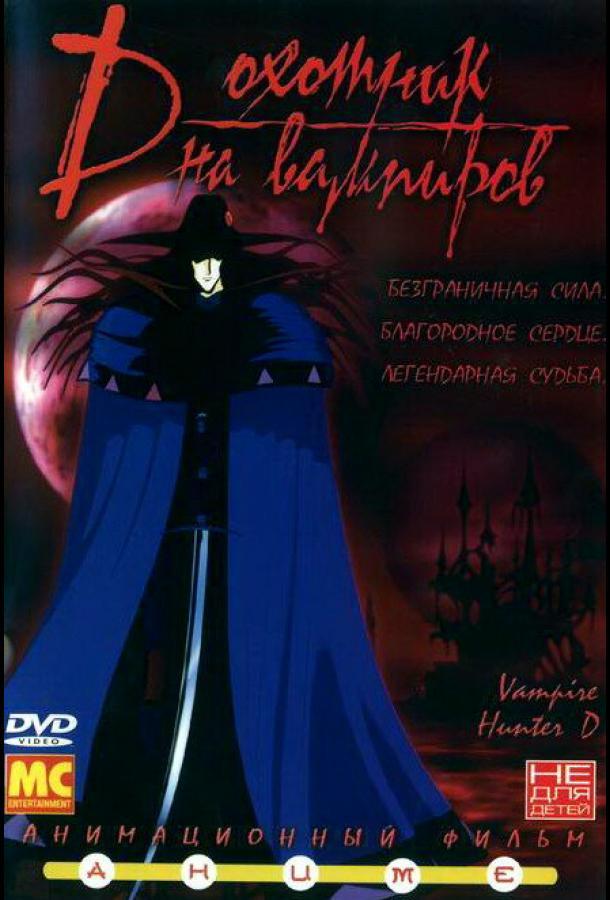D: Охотник на вампиров / Kyuketsuki hanta D (1985)