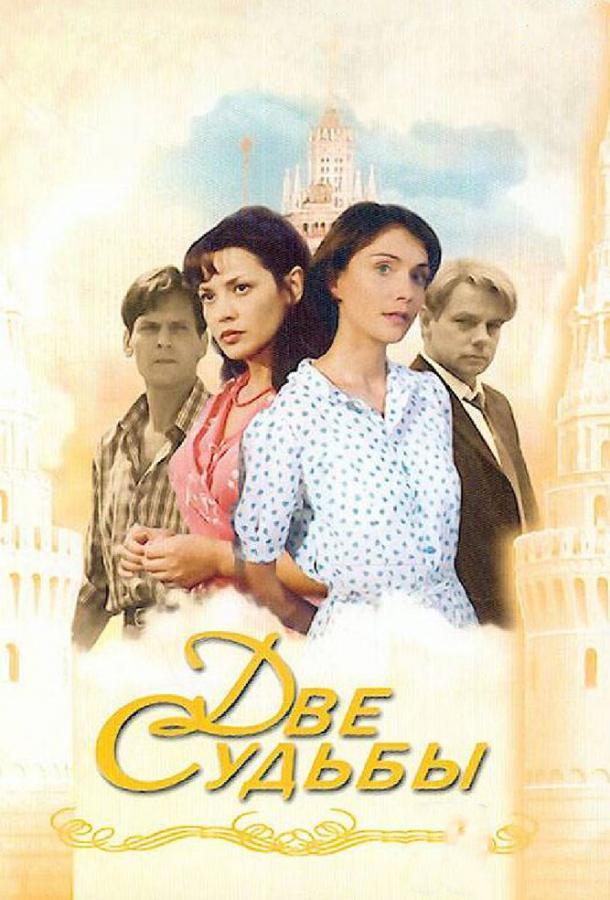 Две судьбы (2002)