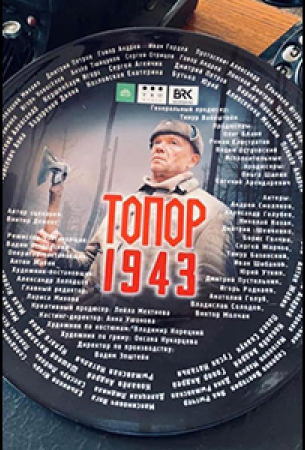Сериал Топор. 1943 (2021) смотреть онлайн 1 сезон