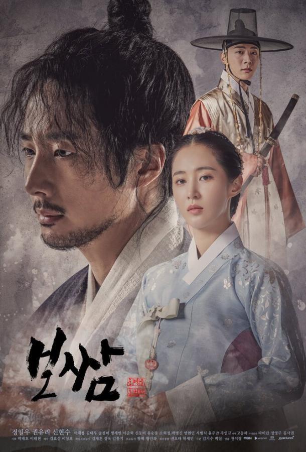 Поссам: Украсть судьбу / Bossam: unmyeongeul homchida (2021)