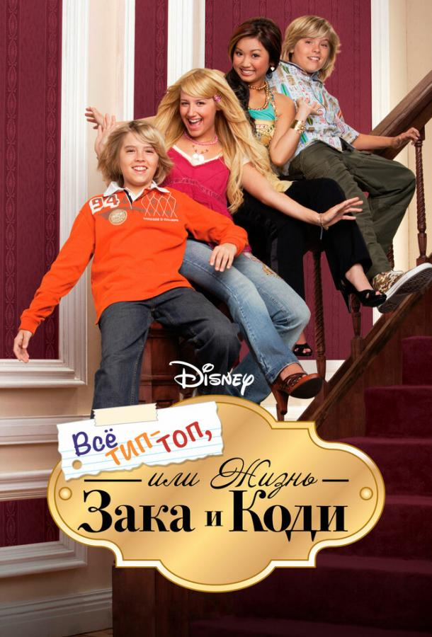 Все тип-топ, или Жизнь Зака и Коди / The Suite Life of Zack & Cody (2005)