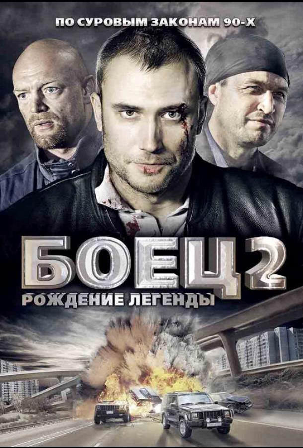 Боец 2: Рождение легенды сериал (2008)