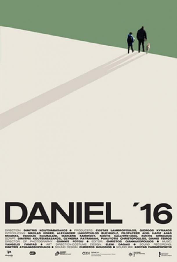 Даниэль 16 (2020)