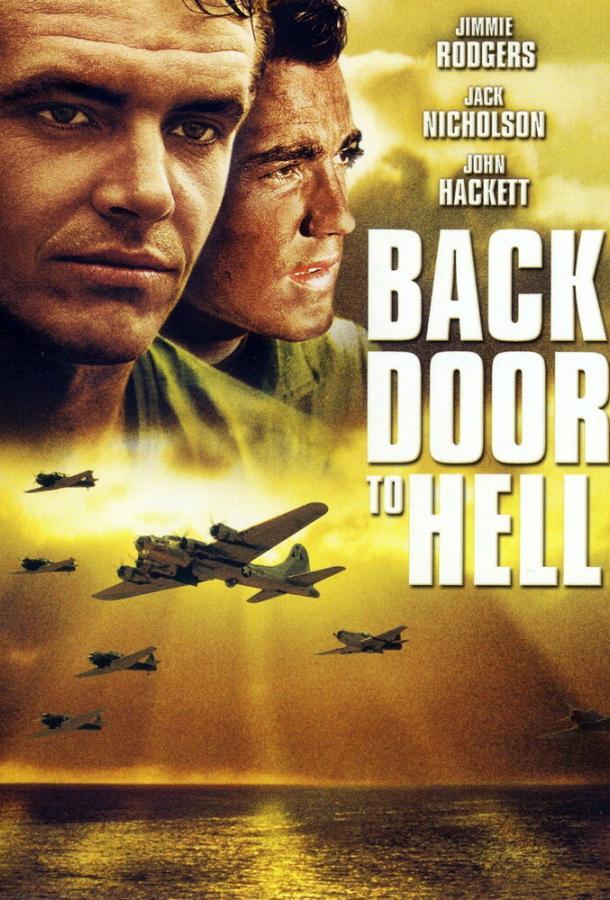 Задняя дверь в ад / Back Door to Hell (1964)