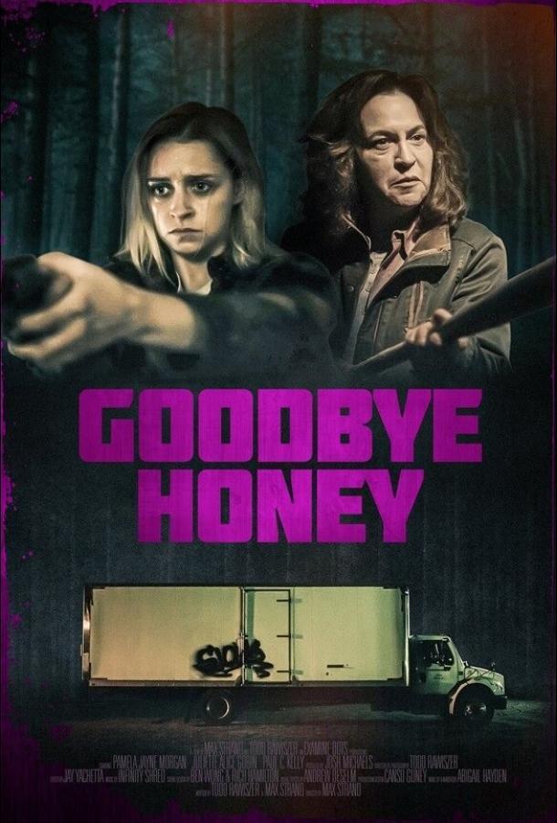 Прощай, дорогуша (2020)