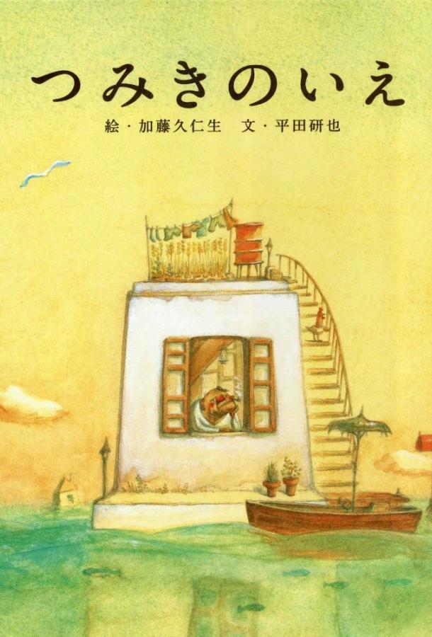 Дом из маленьких кубиков / Tsumiki no ie (2008)