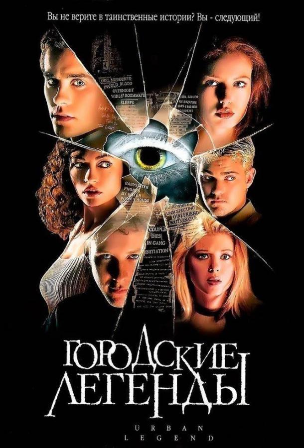 Городские легенды (1998) смотреть онлайн
