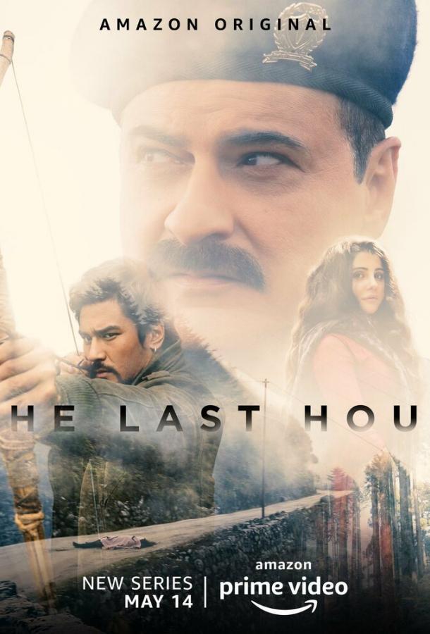 Последний час сериал (2021)