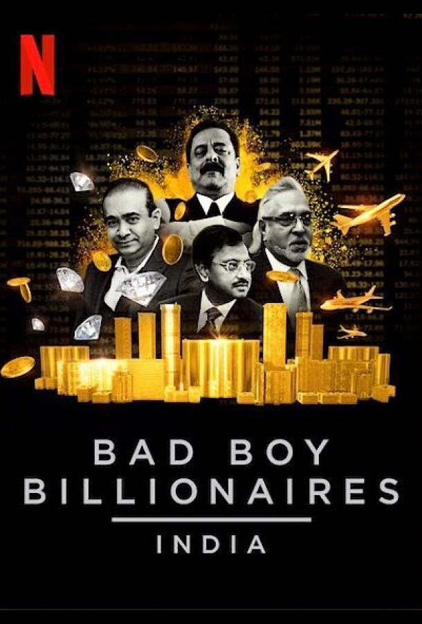 Плохие миллиардеры: Индия сериал (2020)