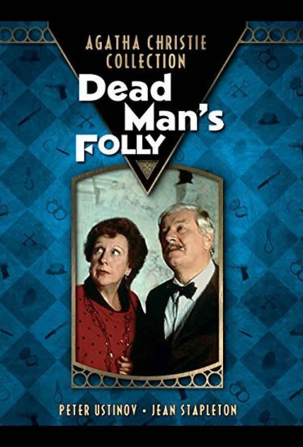 Детективы Агаты Кристи: Загадка мертвеца / Dead Man's Folly (1986)